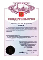 trademark certificate Russian Federation