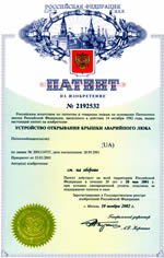 patent for the invention Russia